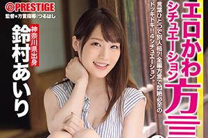 鈴村あいり エロかわ方言で誘惑してくるスレンダー女優の美乳&美尻を堪能する4連発!