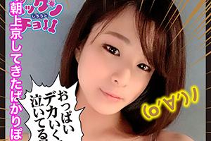 【上京ガール】Gカップを振り乱して喘ぎまくる巨乳美少女がお掃除フェラでザーメンを搾り取る