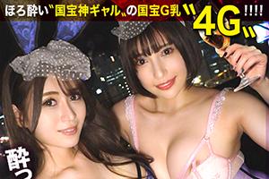 【朝まではしご酒】ダブルG乳の神ギャル2人が敏感ボディをビクつかせてイキまくる3Pセックス!