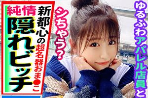 【関東ギャラ飲み連盟】白肌ピチピチボディのアイドル級美女がアニメ声で喘ぎまくる3Pセックス