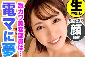 【MOON FORCE】ピンク乳首のちっぱい美容部員が電マとチンコのダブル攻撃で悶え狂う