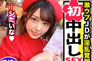 【街角シロウトナンパ】週5でオナニーするエロカワ女子大生が桃尻を突かれてヨガリ狂う!