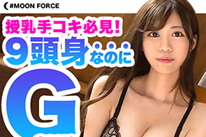 【MOON FORCE】モデル級スタイルのド変態保育士がG乳を振り乱して園児の父親と不倫性交