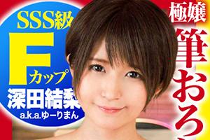 【はじめてはAV女優】深田結梨 愛嬌抜群の美少女が優しい腰使いで童貞くんを包み込む濃厚SEX