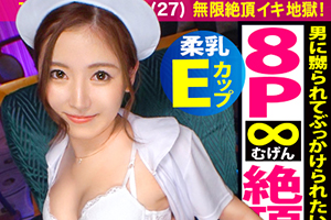 【妄想ちゃん】E乳ドスケベ歯科女医の上下のお口がザーメンまみれになる怒涛の8Pセックス!
