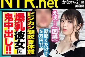 【NTR.net】手マンで豪快に潮吹くHカップ美女が彼氏の前で他人棒の快楽に絶頂を繰り返す