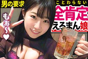 【朝まではしご酒】Eカップ敏感ボディを震わせて絶頂を繰り返すドM美少女といちゃいちゃSEX