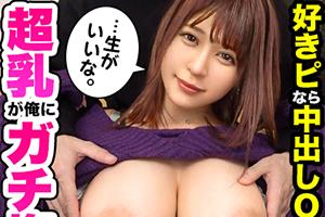 【MOON FORCE】ラップパイズリが半端ないI乳の超乳メイドと濃厚ハメ撮りセックス