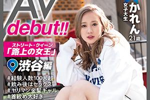 柊かれん Eカップ美乳を振り乱してイキまくる色白美脚の現役女子大生がAVデビュー!