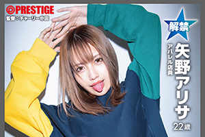 矢野アリサ デカチンで何度も絶頂するおっとり口調のアパレル店員が堂々のAVデビュー!