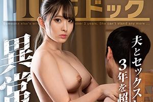 他人棒を喉奥まで咥えるセックスレスの巨乳人妻が3年ぶりの快感に激しく腰を振り乱す!