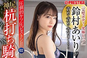 鈴村あいり 完璧ボディのスレンダー美女が究極の神尻を打ち付けるドスケベ騎乗位5本番!
