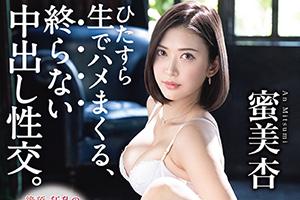 蜜美杏 高身長のモデル級美少女が猛烈ピストンでF乳を振り乱す中出し性交21連発