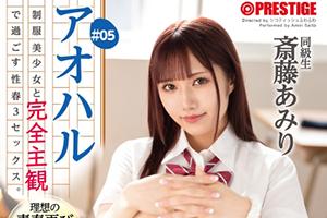 斎藤あみり バキュームフェラを魅せる自由奔放な制服美少女が美ボディを捩らせて絶頂を繰り返す!