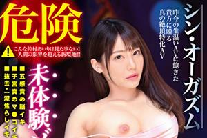 鈴村あいり トランス状態のスレンダー美女が敏感ボディをビクつかせてイキ狂う未体験オーガズム