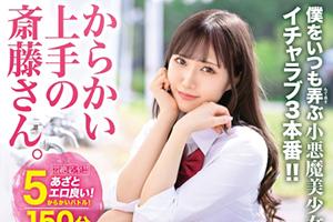 斎藤あみり バキュームフェラで同級生を弄ぶFカップ制服美少女が嬌声を響かせてイキまくる
