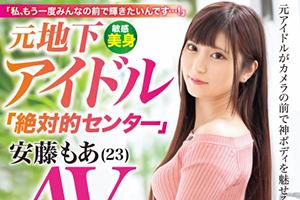 安藤もあ 激しいピストンにメジャー級美顔を歪めて絶頂する元地下アイドルがAVデビュー!