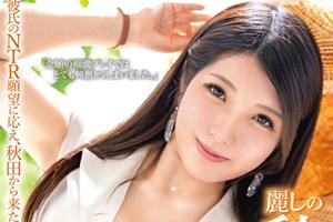 宮野茜 非日常プレイの快感に溺れるスレンダーEカップ秋田美人が痴態を晒してAVデビュー!