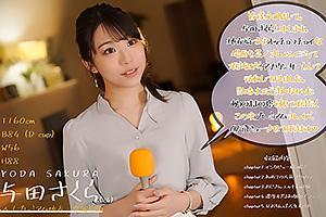 与田さくら 地方局の超絶美人な女子アナウンサー!スタイル抜群の美女がAVデビューでセックス披露