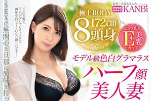 新島あんり グラマラスボディを2本のチンコで弄ばれるモデル級ハーフ顔美人妻がAVデビュー!