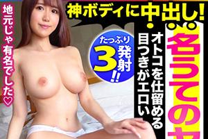 【ウラトーーク】172cm元アイドル女優がGカップボディを震わせて絶頂する濃厚セックス!