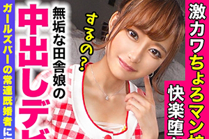 【MOON FORCE】天真爛漫なガルバ美少女が常連客の肉棒に快楽堕ちする生ハメ3発射!