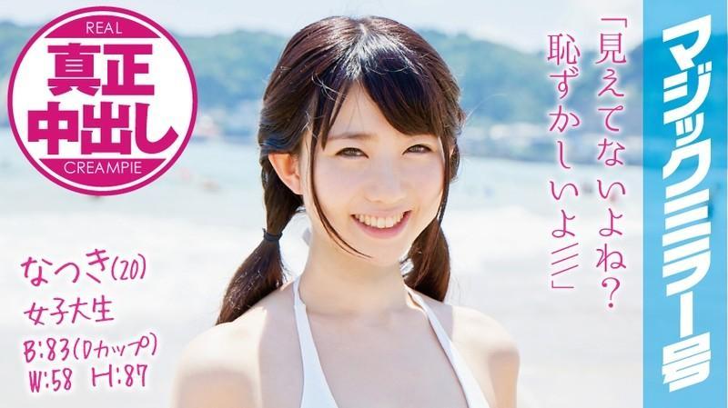 なつき(20)女子大生 マジックミラー号 水着美女が生まれて初めての混浴で真正中出し!
