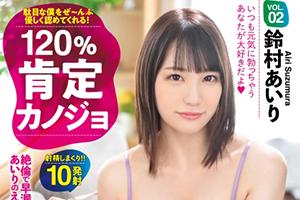 鈴村あいり 一心不乱に腰を打ち付ける美乳カノジョが極上テクで絶倫チンコを骨抜きにする!