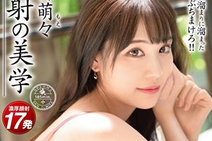 時田萌々 バキュームフェラでデカチンを頬張る絶対的美少女が濃厚スペルマ受け止める17発!