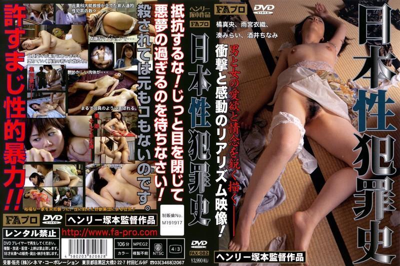 日本性犯罪史